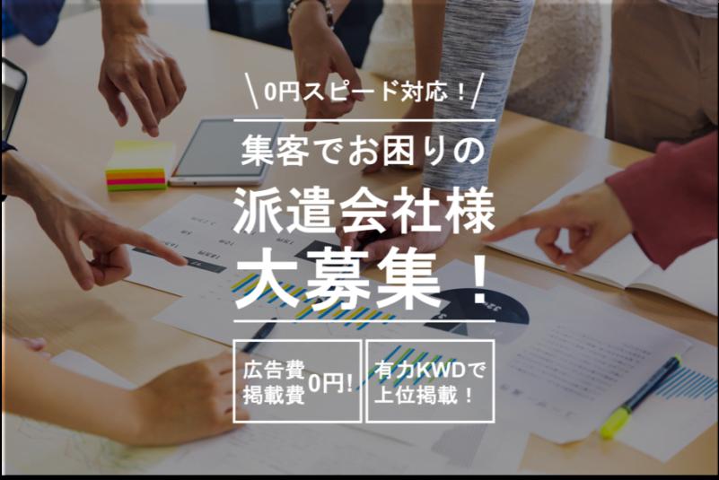 派遣会社様向けのページ-アイキャッチ画像