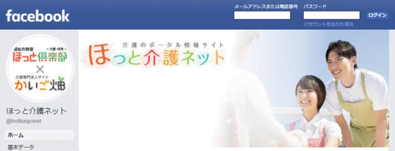 かいご畑-Facebook