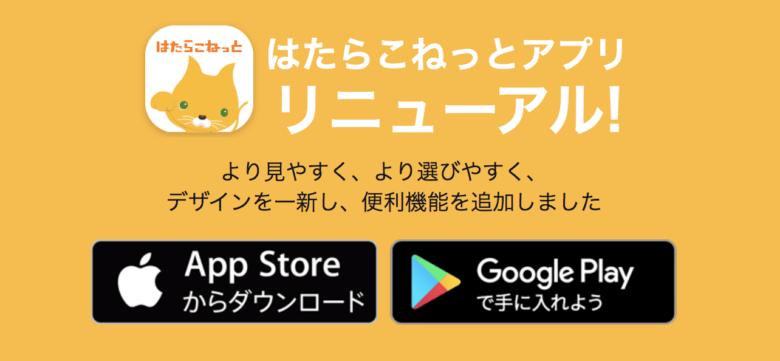 はたらこねっとのアプリ