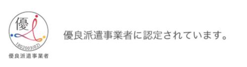 スタッフサービス・メディカル-有料派遣事業者認定