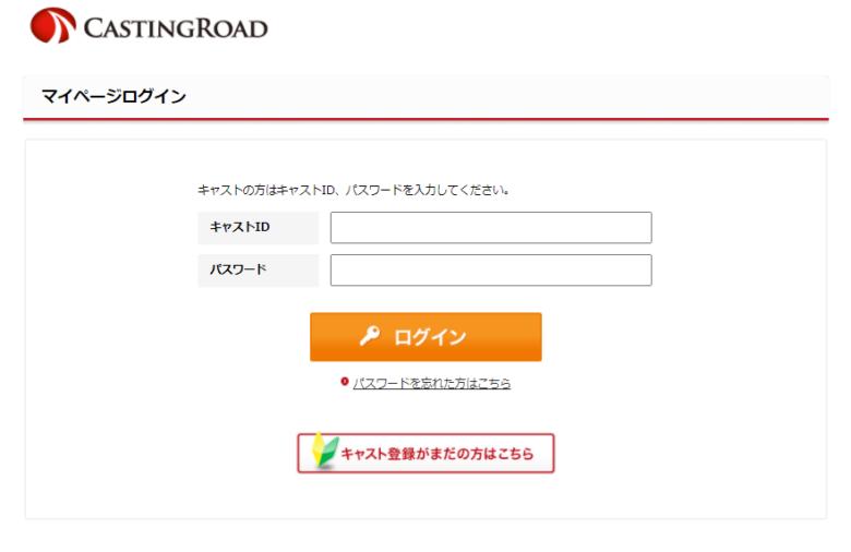 キャスティングロードのログインページ