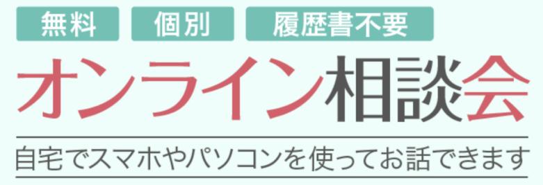 ファーマリンク-オンライン相談会