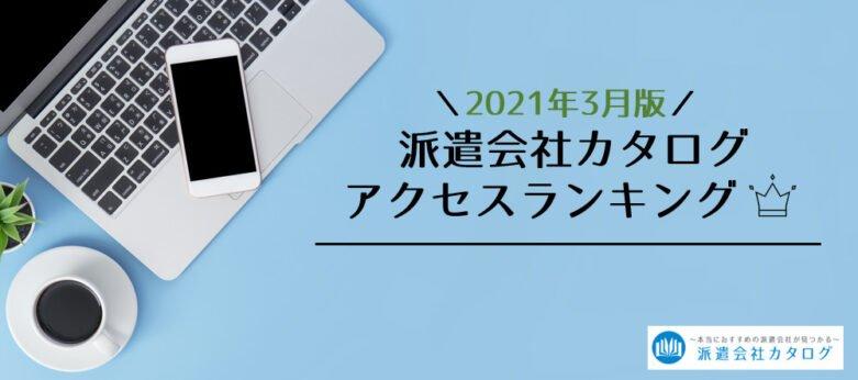 2021年3月版派遣会社カタログアクセスランキング-アイキャッチ画像