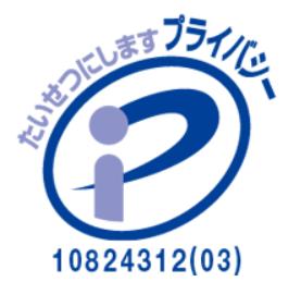 東晶貿易株式会社-プライバシーマーク