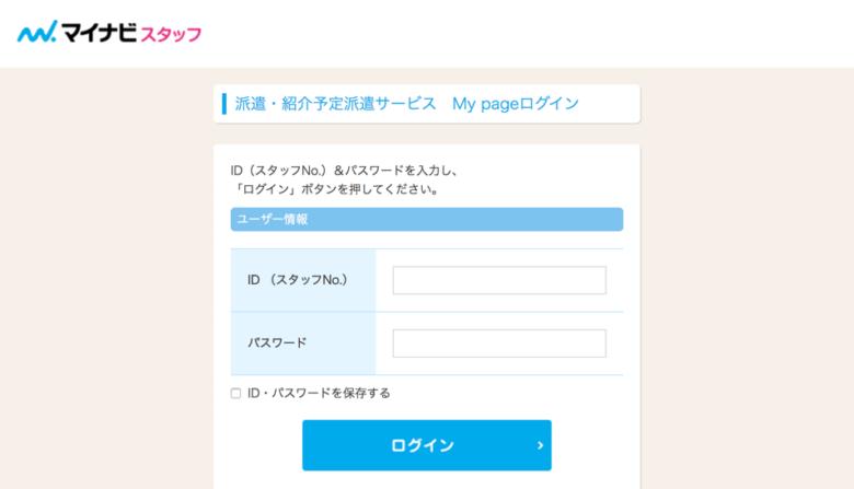 マイナビスタッフのログインページ
