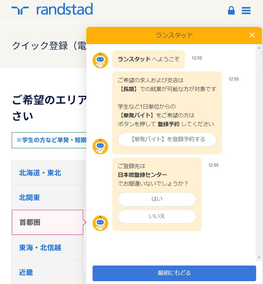 ランスタッド-登録の画面
