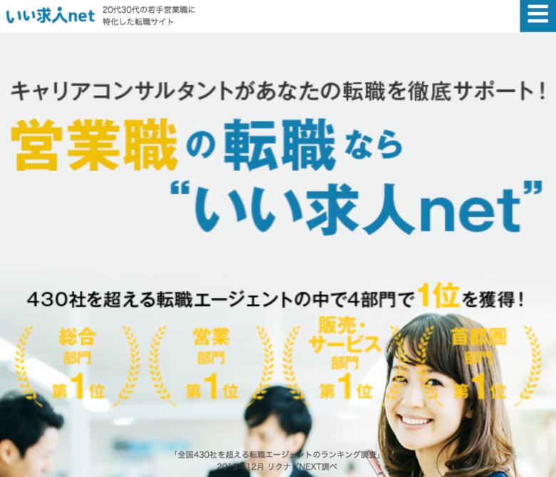 いい求人net-アイキャッチ画像