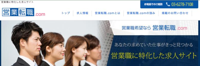 営業転職.com-アイキャッチ画像