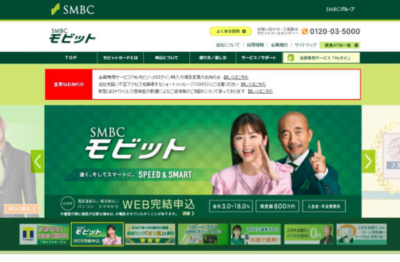 SMBCモビット-アイキャッチ