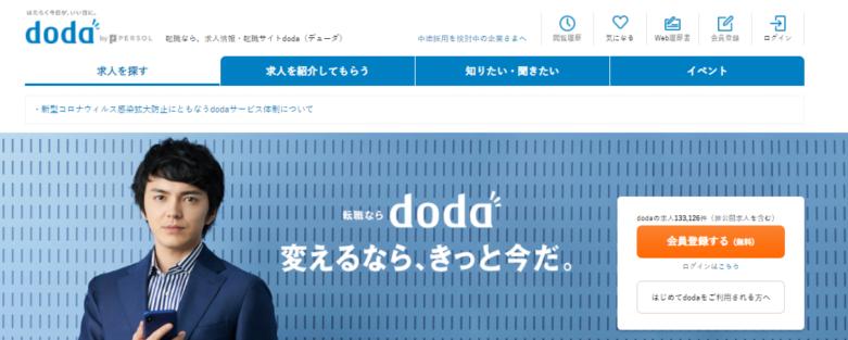 doda-アイキャッチ画像