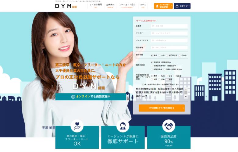 DYM就職-アイキャッチ画像